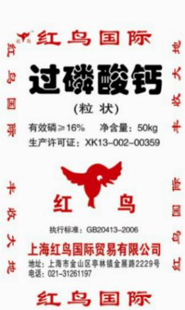 红鸟牌过磷酸钙招商