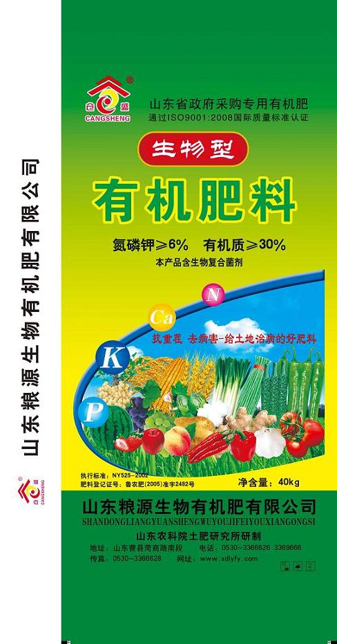 供��生物有�C肥NPK≥6%,有�C�|≥30%