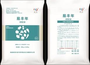 厂家供应全水溶磷酸脲98%