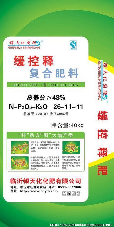 银天化缓控释肥.金双铵磷.含锌(硫)尿素.黄金双铵