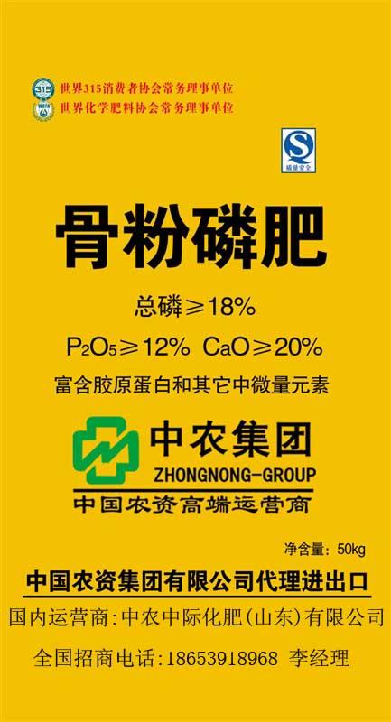骨粉磷肥,中农品牌