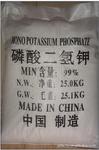 供应高品质磷酸二氢铵12-61-0王子岳