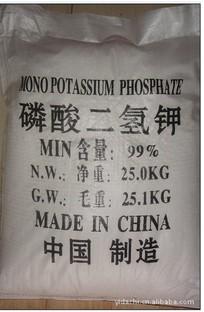 厂家直供99磷酸二氢钾