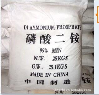国内首选,高质量,低价格,99含量磷酸二铵