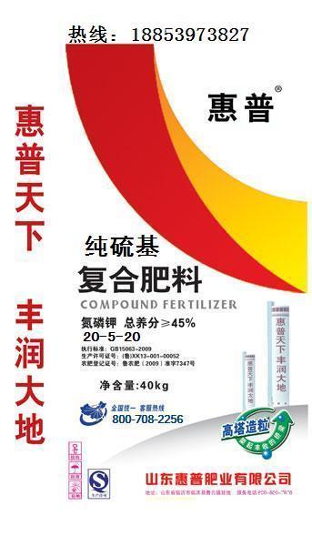 高塔纯硫基复合肥20-5-20