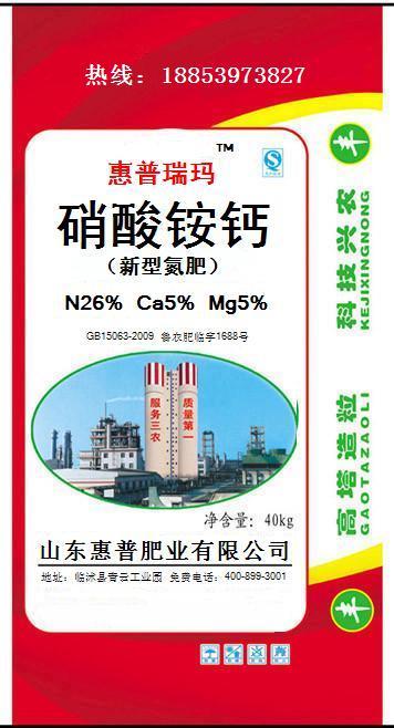 高塔造粒-硝酸铵钙