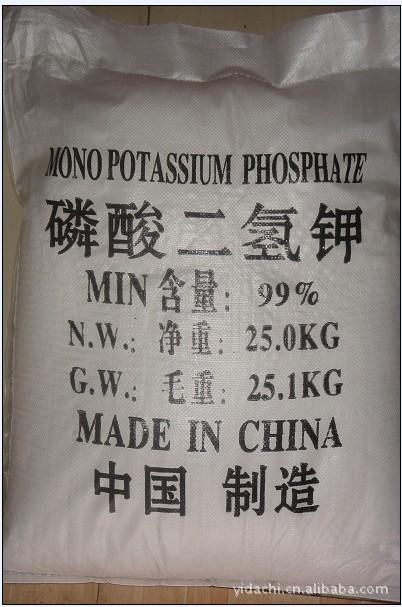 食品级磷酸二氢钾出口级国家认证厂家
