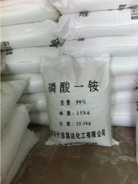 供应出口肥料级磷酸二氢铵MAP磷酸一铵全溶于水