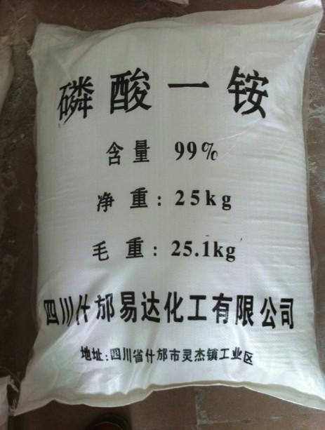 出口精致级磷酸二氢铵99%厂家直销首选