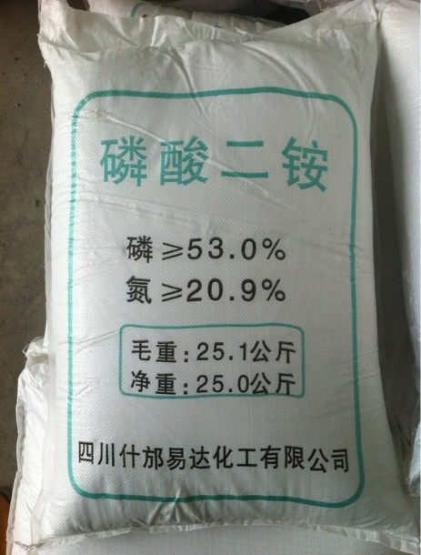 四川易达化工供应磷酸二铵(百姓首选肥料)