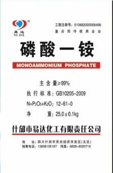 工业磷酸一铵99%含量全溶王子岳